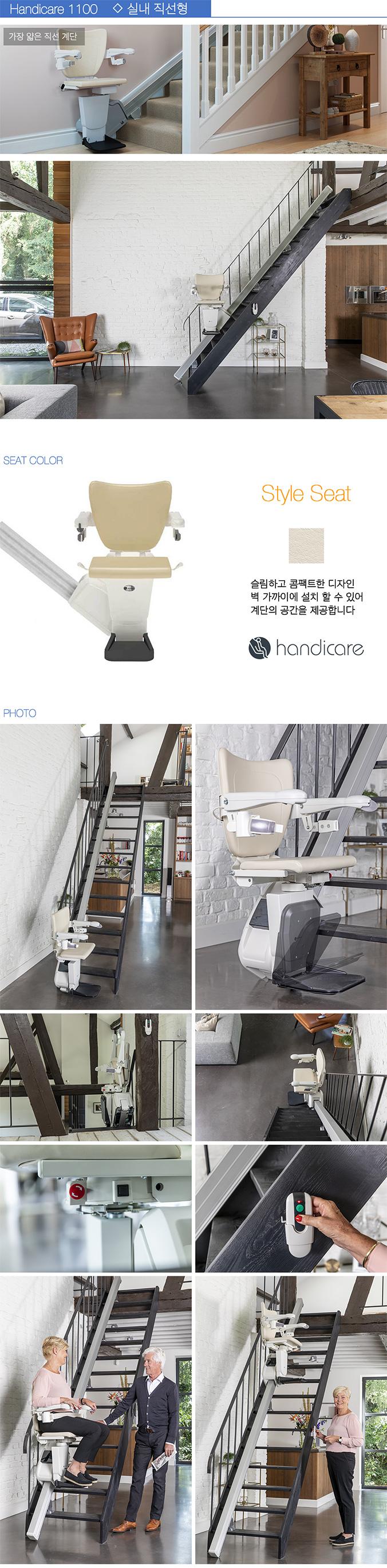products_Handicare1100_w676.jpg