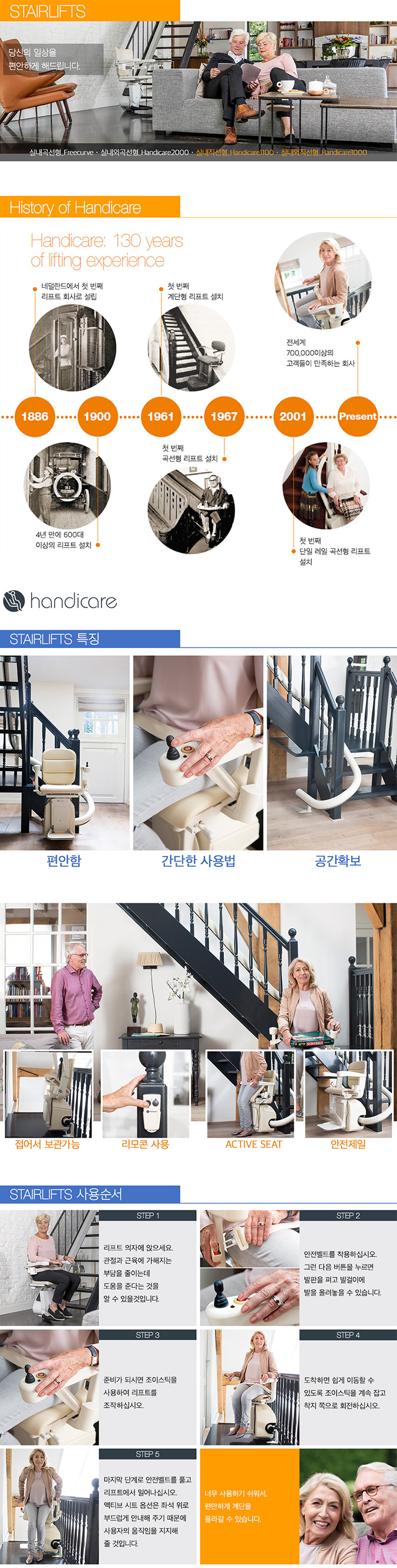 Stairlifts-header_step작게_광학_676.jpg