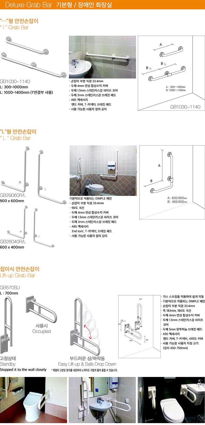 12_기본형장애인화장실_676.jpg